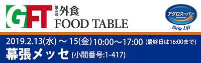 2月 外食FOOD TABLE